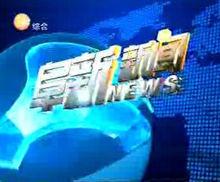 阜新电视台综合频道阜新新闻