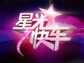 内蒙古电视台二套新闻综合频道星光快车