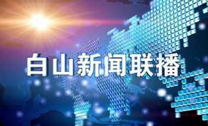 白山电视台一套新闻综合频道白山新闻联播