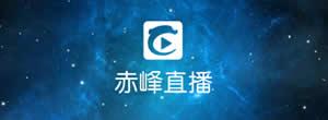 赤峰电视台新闻综合频道直播赤峰