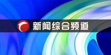 赤峰电视台新闻综合频道