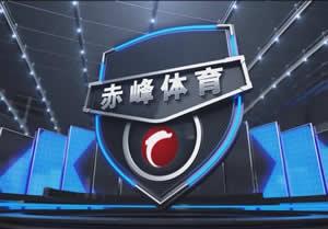 赤峰电视台影视娱乐频道赤峰体育
