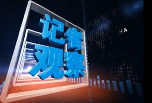 阿拉善电视台新闻综合频道记者观察
