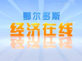 鄂尔多斯电视台二套经济服务频道鄂尔多斯经济在线