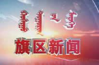 阿拉善电视台经济生活频道旗区新闻