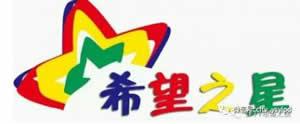 赤峰电视台影视娱乐频道希望之星