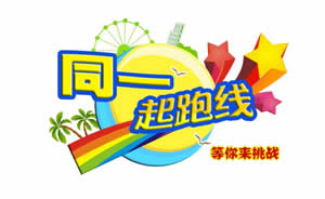 赤峰电视台影视娱乐频道同一起跑线