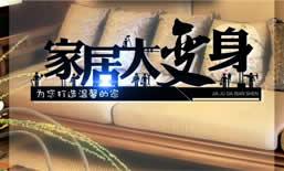 天津电视台四套都市频道家居大变身