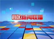 阳泉电视台_阳泉电视台新闻综合频道县区新闻联播简介