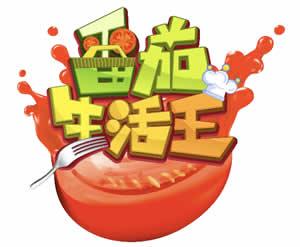 天津电视台七套少儿频道番茄生活王