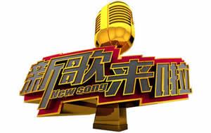 北京电视台BTV青年新歌来啦