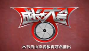 北京电视台BTV青少成长大会