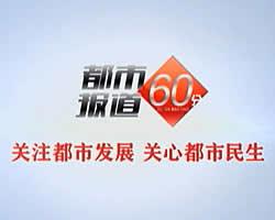 天津电视台一套新闻频道都市报道60分