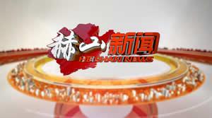 益阳电视台公共频道赫山新闻