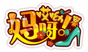 天津电视台七套少儿频道哎呦妈呀