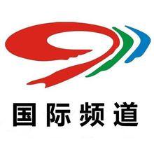 四川星际平台_电视台国际频道