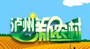 泸州电视台三套科技教育频道泸州新农村
