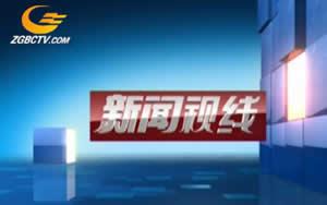 自贡电视台新闻综合频道新闻视线