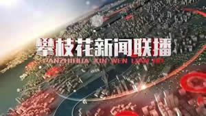 攀枝花电视台一套新闻综合频道攀枝花新闻联播