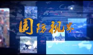 广安电视台一套新闻综合频道国防视界