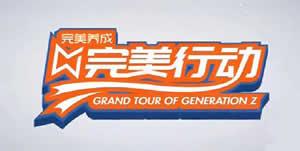 北京电视台BTV青年完美行动