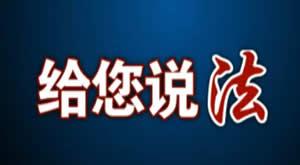 泸州电视台三套科技教育频道给您说法