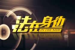 广元电视台公共生活频道法在身边