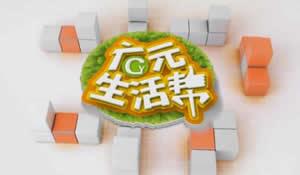 广元电视台公共生活频道广元生活帮