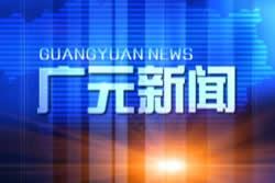 广元电视台新闻频道广元新闻