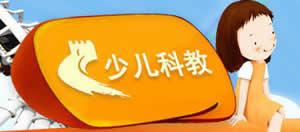 河北电视台五套少儿科教频道