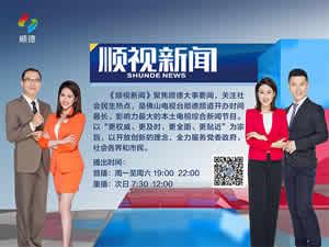 佛山电视台顺德频道顺视新闻