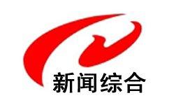 淮安电视台新闻综合频道