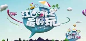 江西电视台四套影视旅游频道江西哪里最好玩