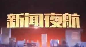 江西电视台江西卫视新闻夜航