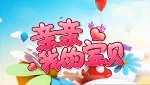 广西电视台公共频道亲亲我的宝贝