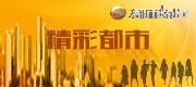 甘肃电视台五套都市频道精彩都市