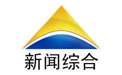 四川影视文艺直播_安阳电视台一套新闻综合频道在线直播观看,网络电视直播