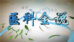 广西电视台新闻频道医科全说