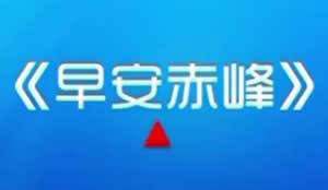 赤峰电视台新闻综合频道早安赤峰