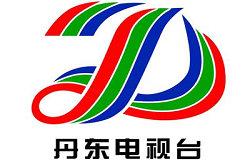 丹东电视台一套新闻综合频道