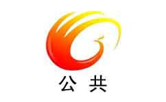 广元电视台公共生活频道