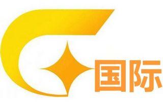 广西电视台国际频道