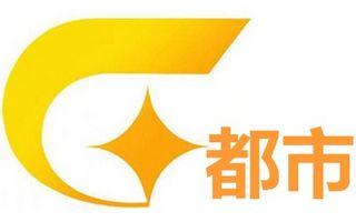 广西卫视直播_广西电视台都市频道在线直播观看,网络电视直播