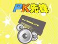 宁夏电视台少儿频道PK先锋