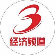 宁夏电视台经济频道