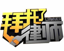河北电视台河北卫视拜托了律师