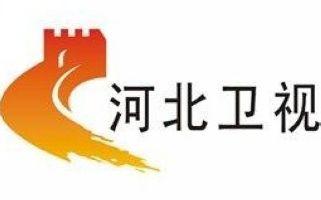 河北电视台河北卫视