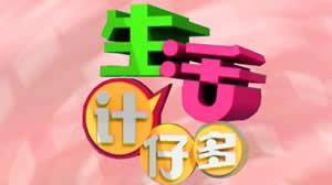 廣東電視台四套公共頻道生活計仔多