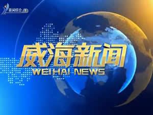 威海电视台新闻综合频道威海新闻