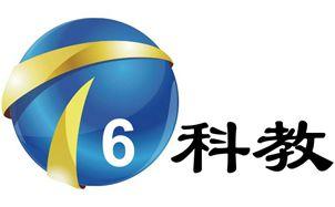 天津电视台六套科教频道